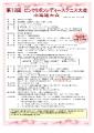 ピンクリボン要項(PDF)