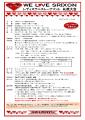 WeLoveSRIXON要項(PDF)