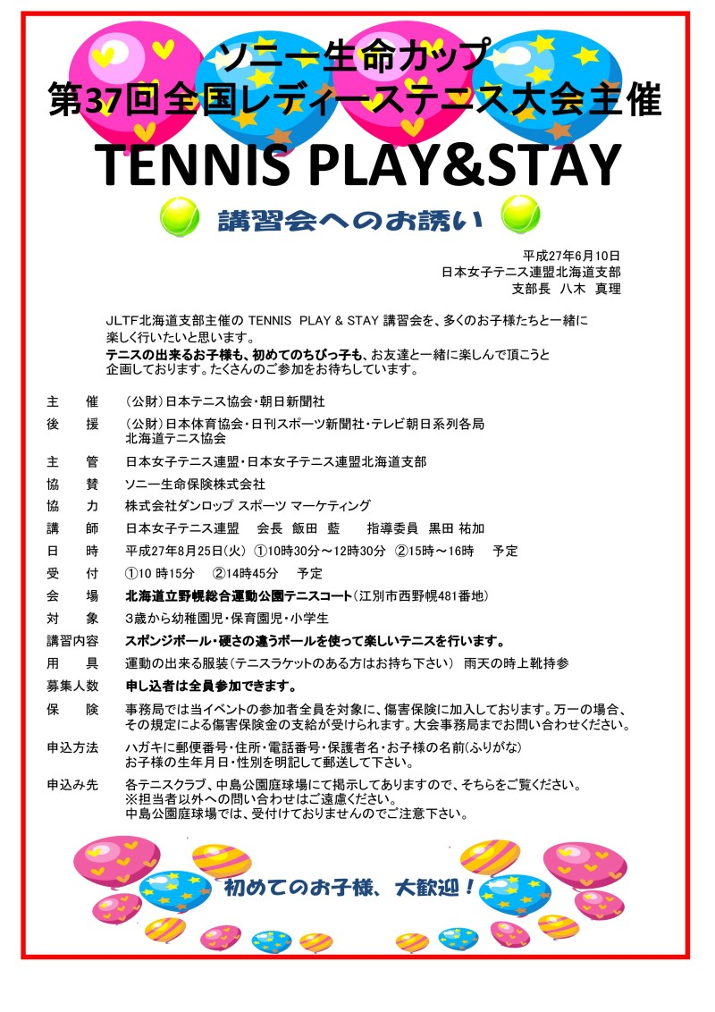 2015sony_playandstay
