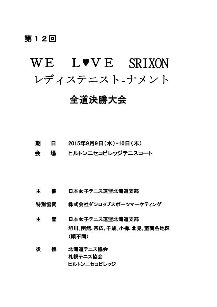 2015welovesrixon__allhokkaidou
