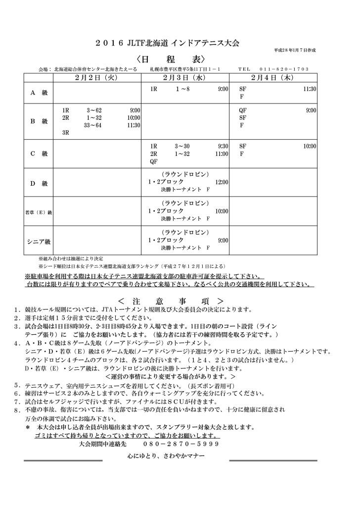 2016indoor_schedule