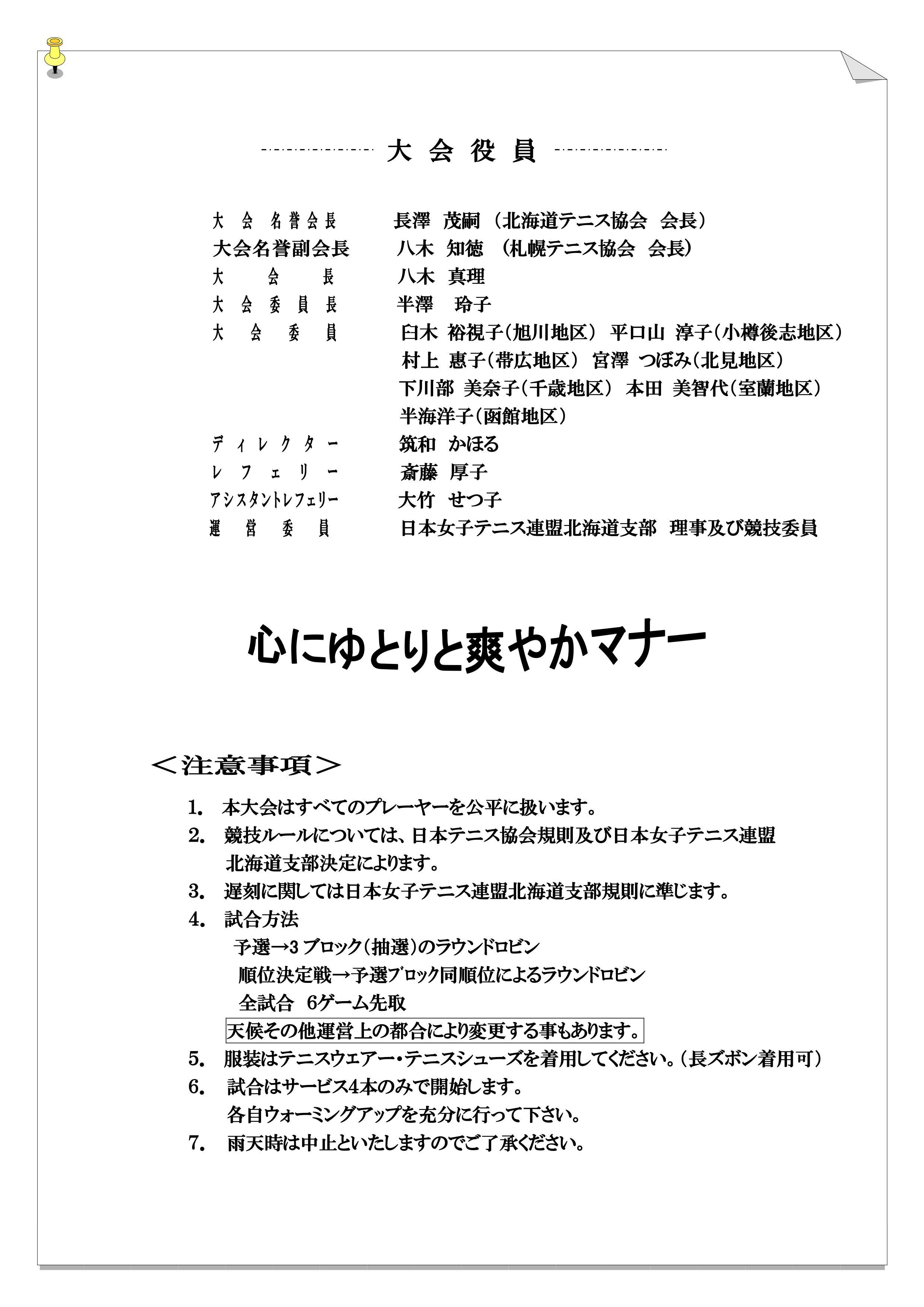 8district_program2
