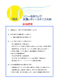 参加資格(PDF)