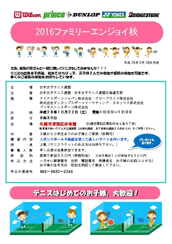 2016ファミリーエンジョイテニス秋
